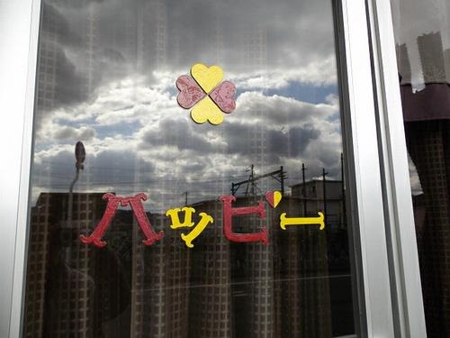 田井ノ瀬・ハッピー7