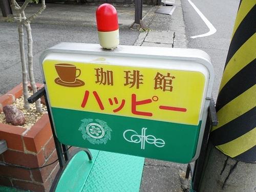 田井ノ瀬・ハッピー6