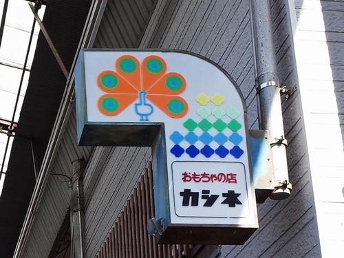 大和高田・天神橋西商店街2