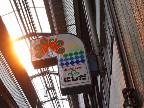 大和高田・天神橋西商店街7
