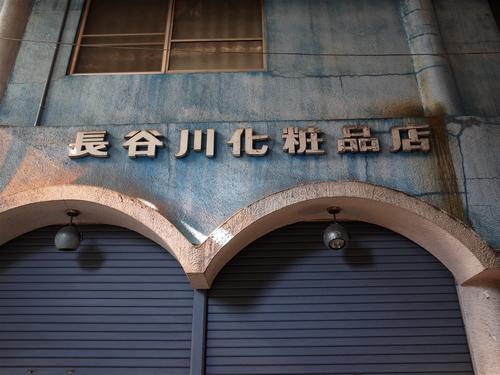 大和高田・天神橋西商店街10
