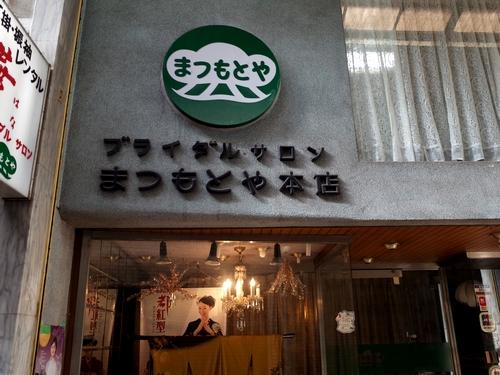 大和高田・天神橋西商店街11