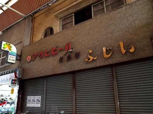 大和高田・天神橋西商店街13