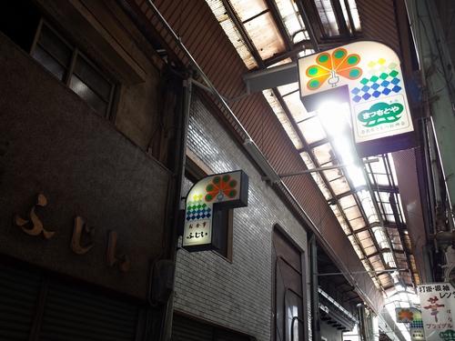 大和高田・天神橋西商店街1