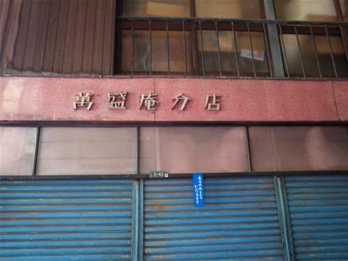 大和高田・天神橋西商店街15