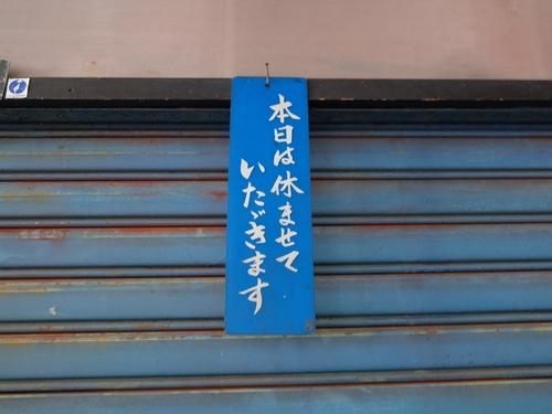 大和高田・天神橋西商店街16