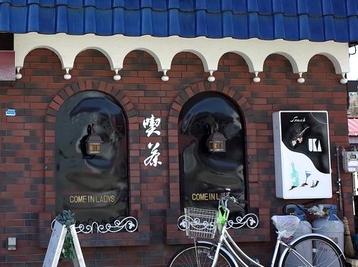 谷村町】雨花(UKA)3