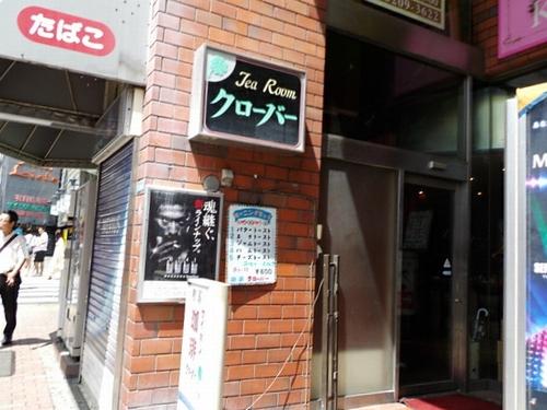 歌舞伎町・喫茶クローバー