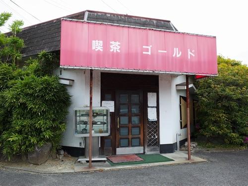 畠田・ゴールド