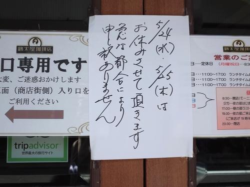 鳥取・鶴田屋珈琲店4