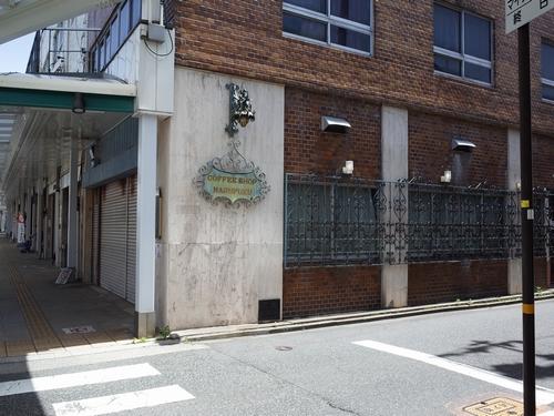 鳥取・鶴田屋珈琲店1