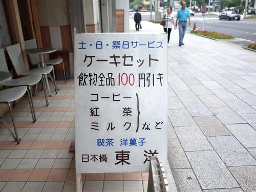 日本橋・東洋3