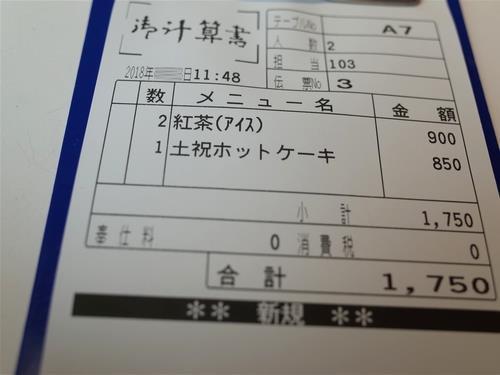 日本橋・東洋13