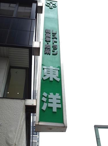 日本橋・東洋2