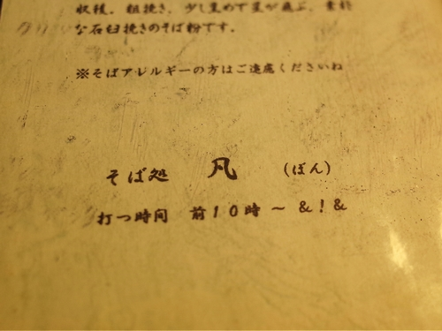 天理・ボン10