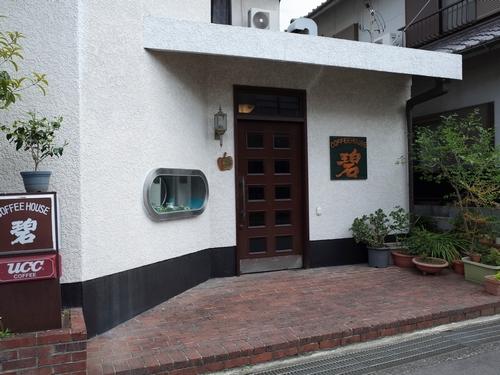 天理・コーヒーハウス碧1