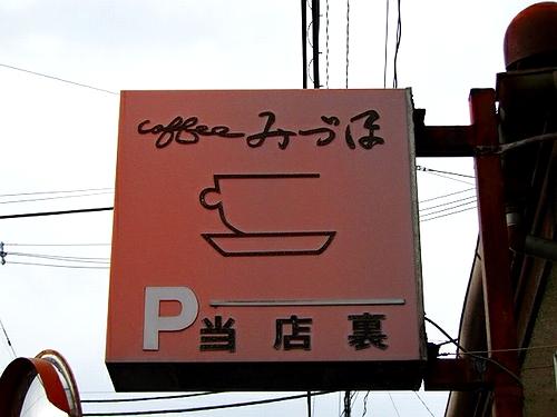 清瀬・みづほ