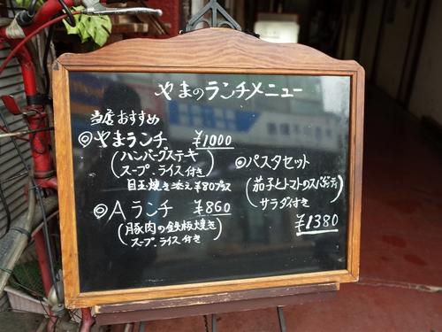 秋津・グルマンやま3