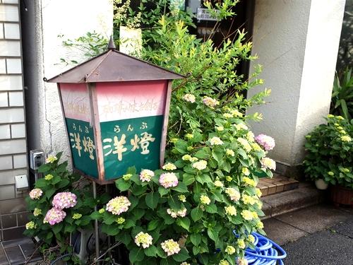 米子・洋燈(らんぷ)1