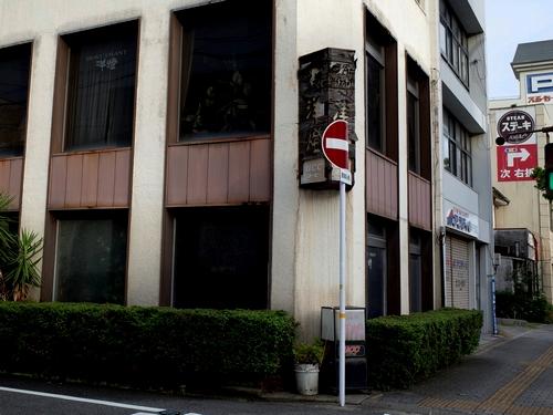 米子・洋燈(らんぷ)2