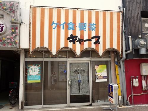 米子・キャ―プ