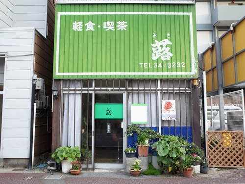 米子・喫茶蕗2