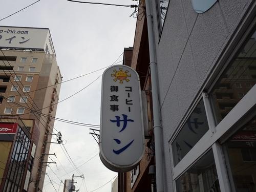 米子・喫茶サン