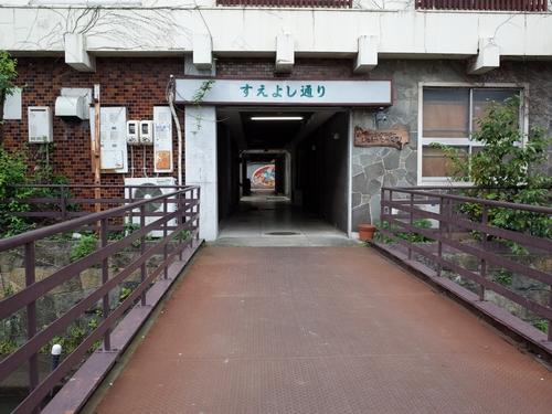 米子散策12