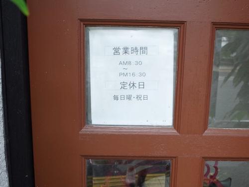米子・ハマ3