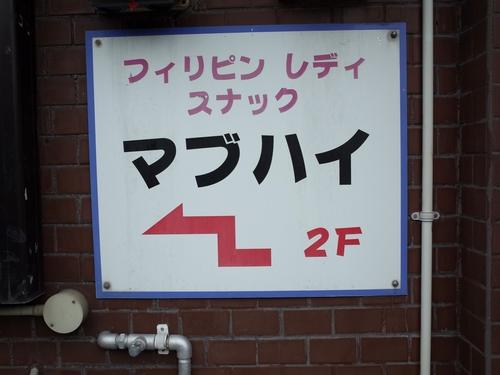 米子・朝日町2