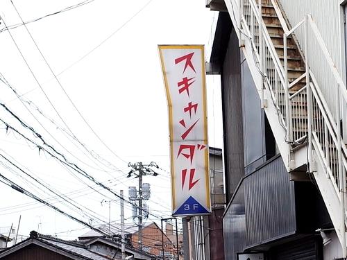 米子・朝日町6・スキャンダル