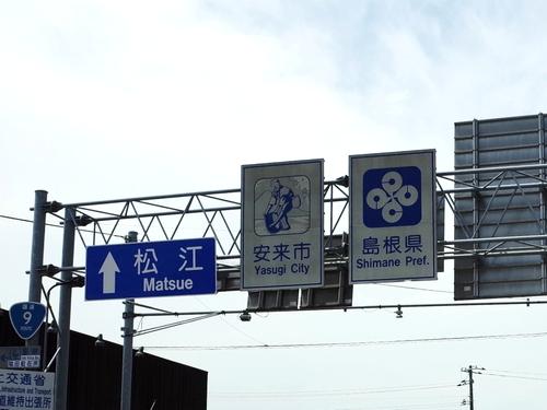 鳥取・島根県境3