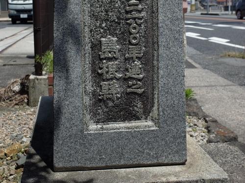 鳥取・島根県境6