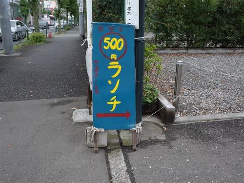 花小金井・タニ3