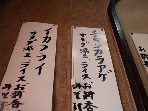 花小金井・タニ11