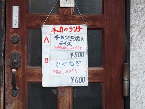 花小金井・タニ4