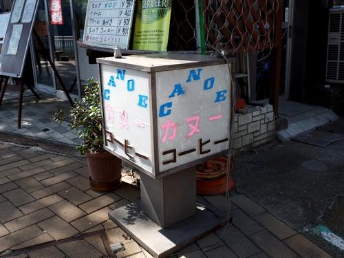 相模湖公園9・カヌー2