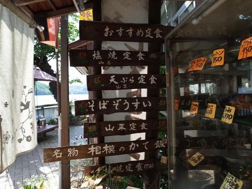 相模湖公園・清水亭2