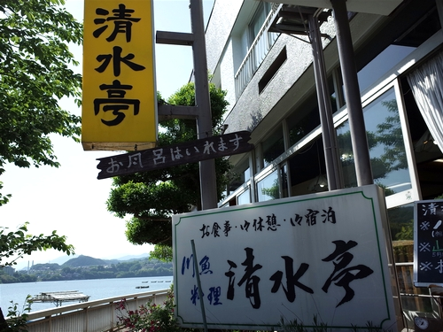 相模湖公園・清水亭1