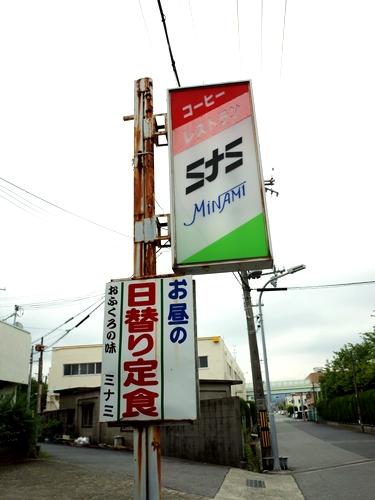 樽井・TEA ROOM ミナミ2