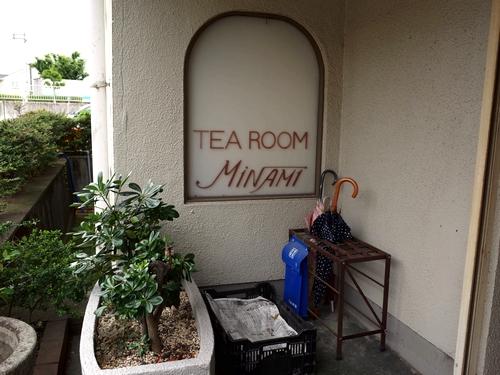 樽井・TEA ROOM ミナミ17
