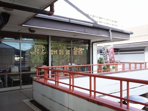 柳瀬川・珈琲館 路5