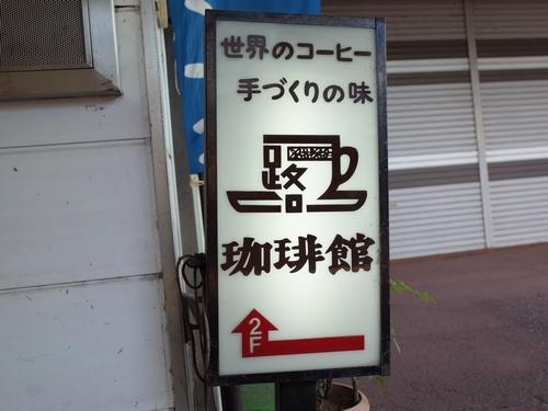 柳瀬川・珈琲館 路4