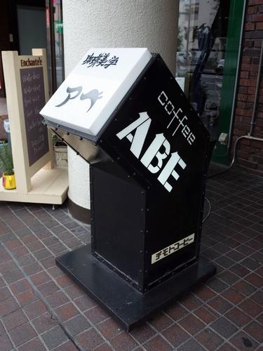 松本・珈琲美学アベ3