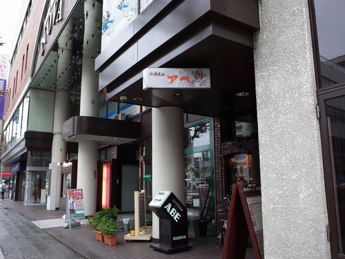 松本・珈琲美学アベ1