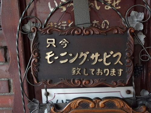松本・珈琲美学アベ4