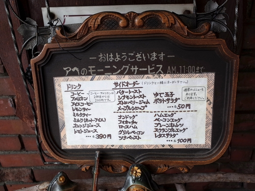 松本・珈琲美学アベ5