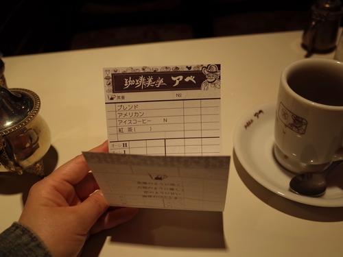 松本・珈琲美学アベ15