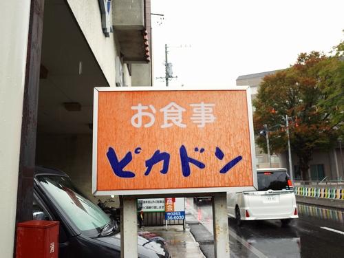 松本・ピカドン2