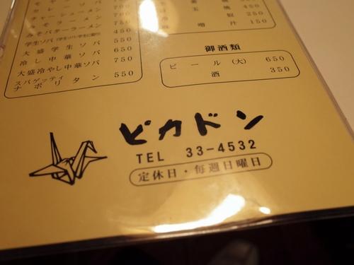 松本・ピカドン11